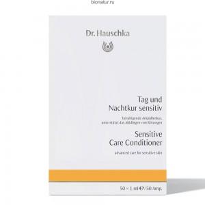 """Dr.Hauschka Косметическое средство для лица """"Hautkur Sensitiv"""", 50 x 1 мл"""